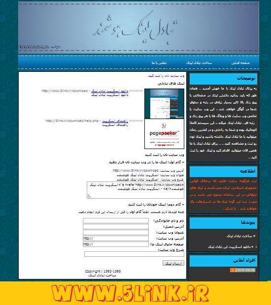 یک وب: اسكريپت فارسي تبادل لينك اتوماتيك به همراه قالبي زيبا